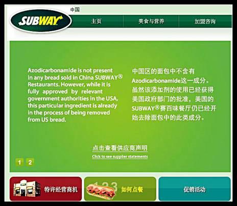 """图为赛百味官网的公告:""""中国区面包中不含有偶氮甲酰胺。"""""""
