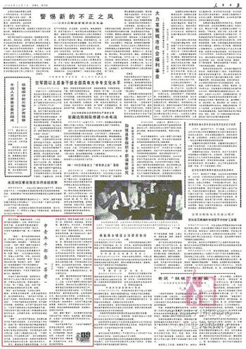 《人民日报》1984年12月7日第4版。(资料图)