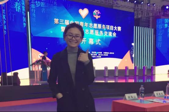 邵书琴参加第三届中国青年志愿者服务交流会
