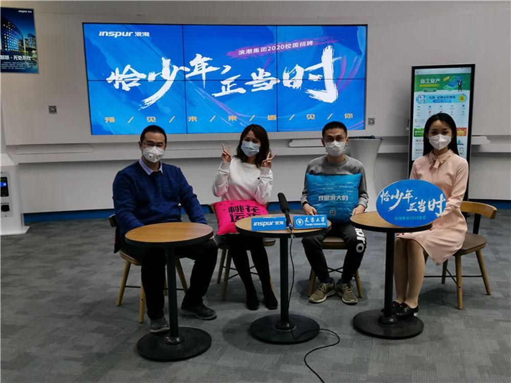 浪潮集团在天津大学召开空中宣讲会(3月5日摄)。新华社发