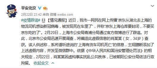 """北京一网民造谣""""物流司机感染新冠肺炎"""" 被行政拘留"""