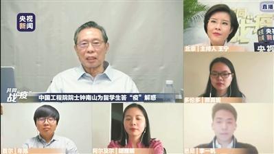 连线留学生 钟南山给出9个最新判断!