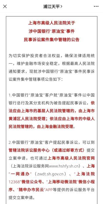原油宝 近30省份明确原油宝事件受理法院,投资人迎来曙光?
