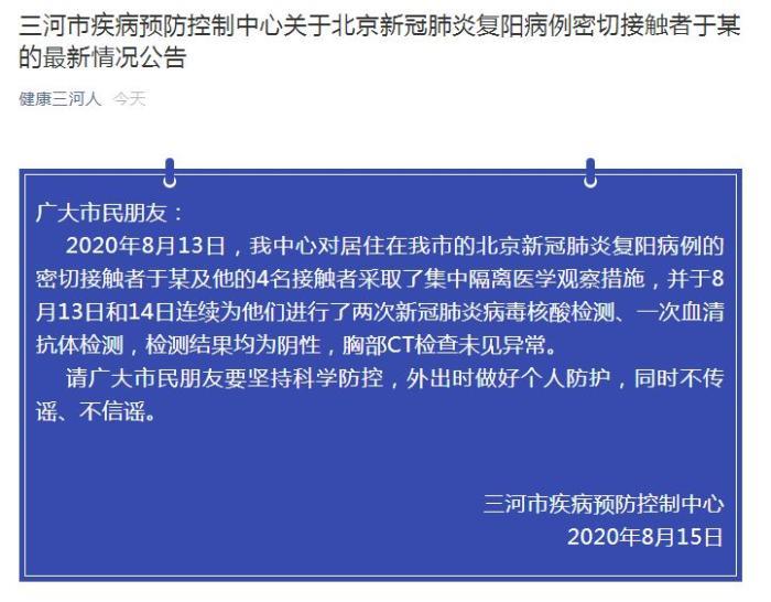 河北三河疾控中心:北京复阳病例密接者核酸检测为阴性
