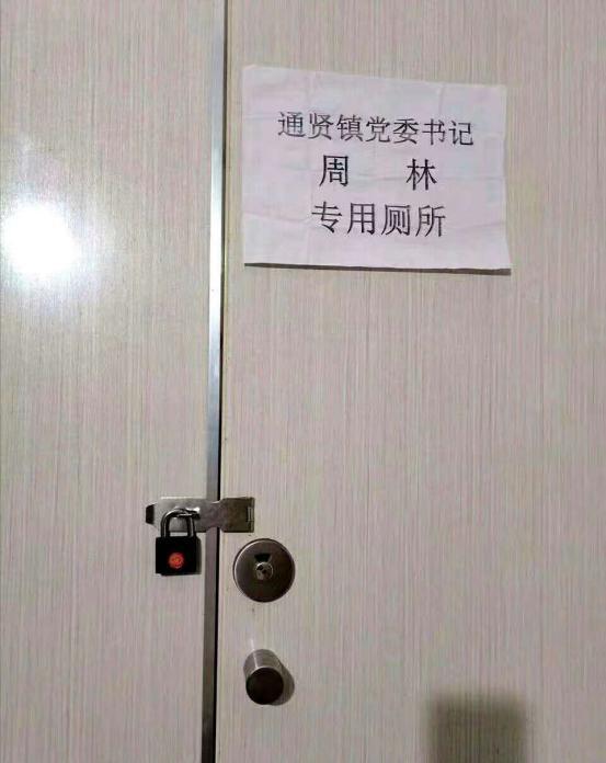 四川一镇党委书记享专用厕所?官方:当事人已报警
