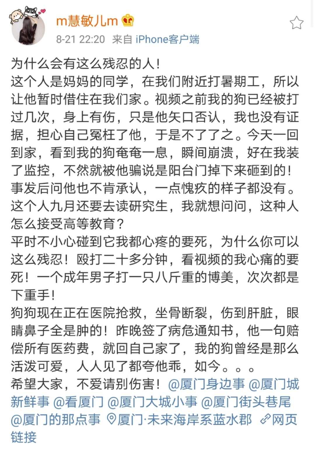 """福州大学回应""""准研究生疑似虐狗"""":已关注,正核实涉事人身"""