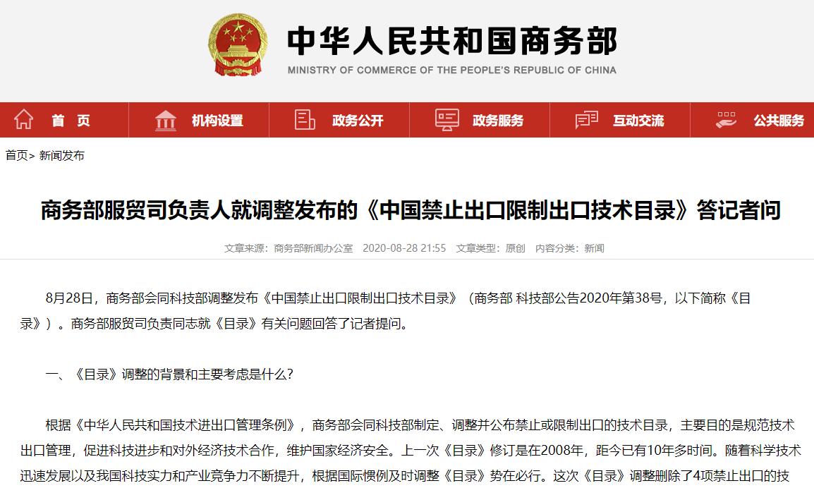 商务部服贸司负责人就调整发布的《中国禁止出口限制出口技术