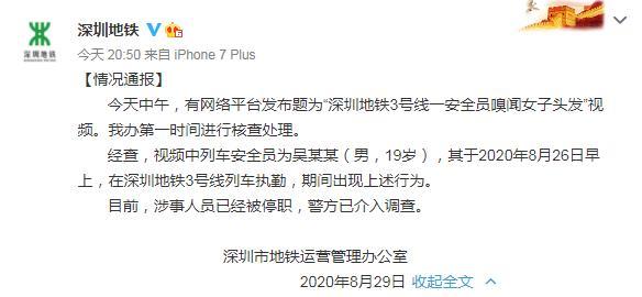 """深圳地铁回应""""安全员闻女子头发"""":涉事人已停职"""