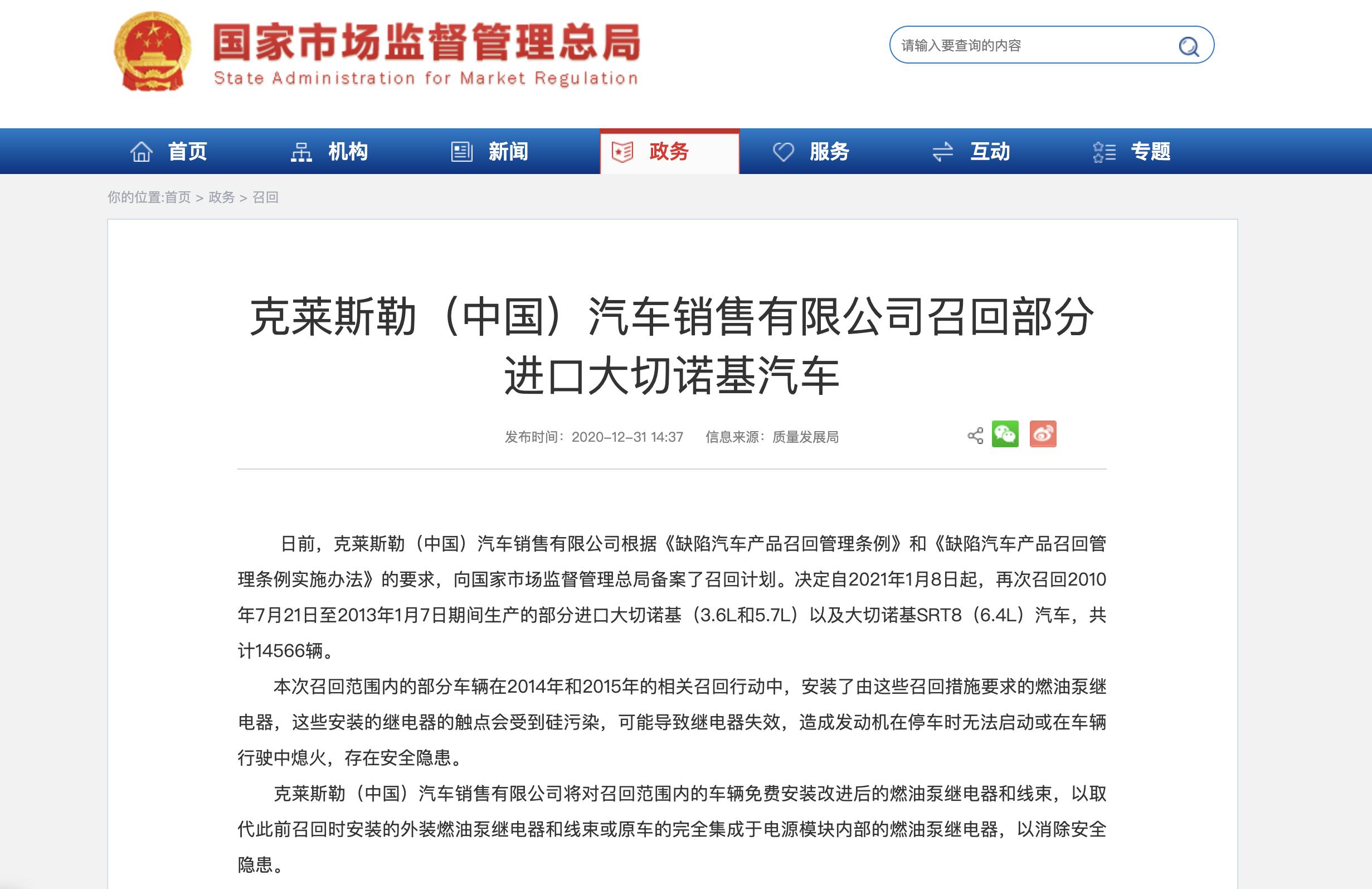 克萊斯勒(中國)汽車銷售有限公司召回部分進口大切諾基汽車。