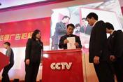 中央电视台2013年黄金资源<br>广告招标第一轮投标 暗涌流动