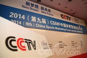 CSMF中国体育营销论坛年会现场