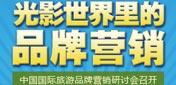 2011中国国际旅游品牌<br>营销研讨会