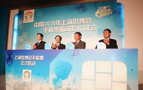 Презентация«мобильныхбилетов»наЭКСПО-2010вШанхае