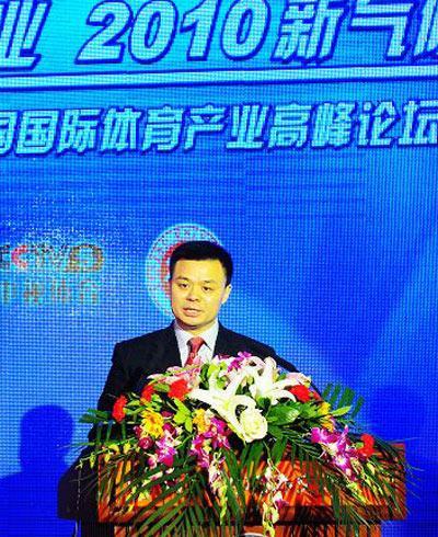 """青岛啤酒股份有限公司董事长金志国作了题为""""中国体育产业转型的商道"""""""