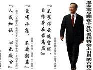 Пресс-конференция Вэнь Цзябао по завершению 3-й сессии ВСНП 11-го созыва