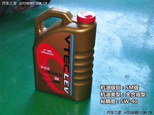 目前广汽本田为4s指定的原厂机油共有三种