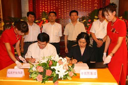 Beijing Tourism Bureau signs the cooperation contract with China Beijing Quanjude Group on Wednesday, August 4th, 2010.[Photo: CRIENGLISH.com]