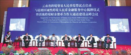 Delegates from home and abroad discuss regional financial cooperation at the Kunming forum. (Source: China Daily/Qu Mingfei)
