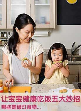 让宝宝健康吃饭五大妙招 - 营养配餐师 - 丰收 博客