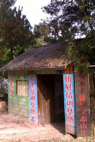 赣州农家乐:杨梅岗水上乐园