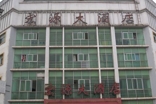 赣州农家乐:宏源大酒店