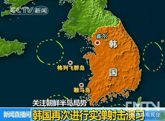 朝鲜半岛对峙依旧:韩新一轮实弹演习进入第三天;; 朝鲜半岛对峙依旧