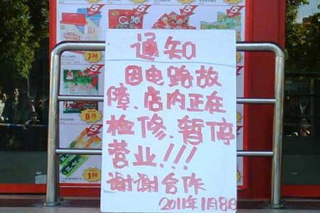 商场广播通知该店将进行电路检修,要求顾客在工作人员的指挥下撤离