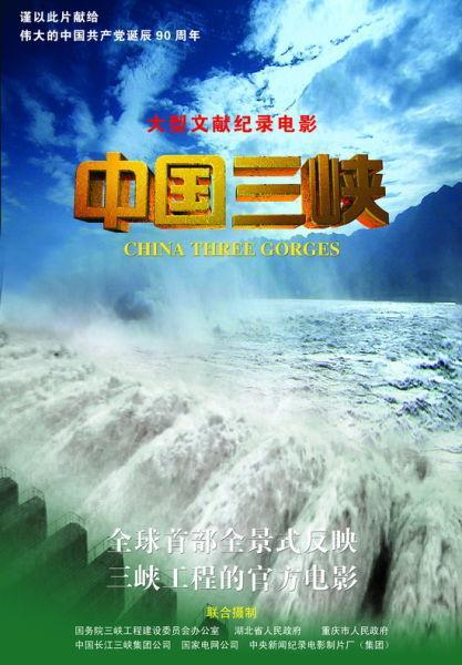 纪录片《中国三峡》海报