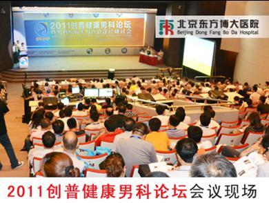 男科活动,男科创普活动,北京最好的男科医院 央视网 北京东方博大