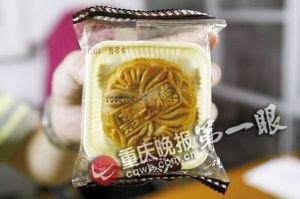 包装上可以清晰地看到月饼的生产日期是2008年9月2日