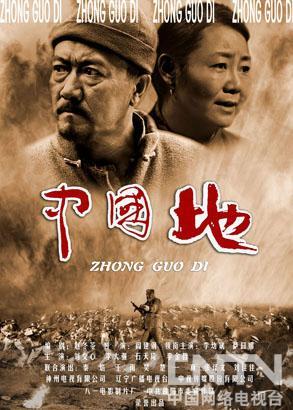《中国地》宣传海报