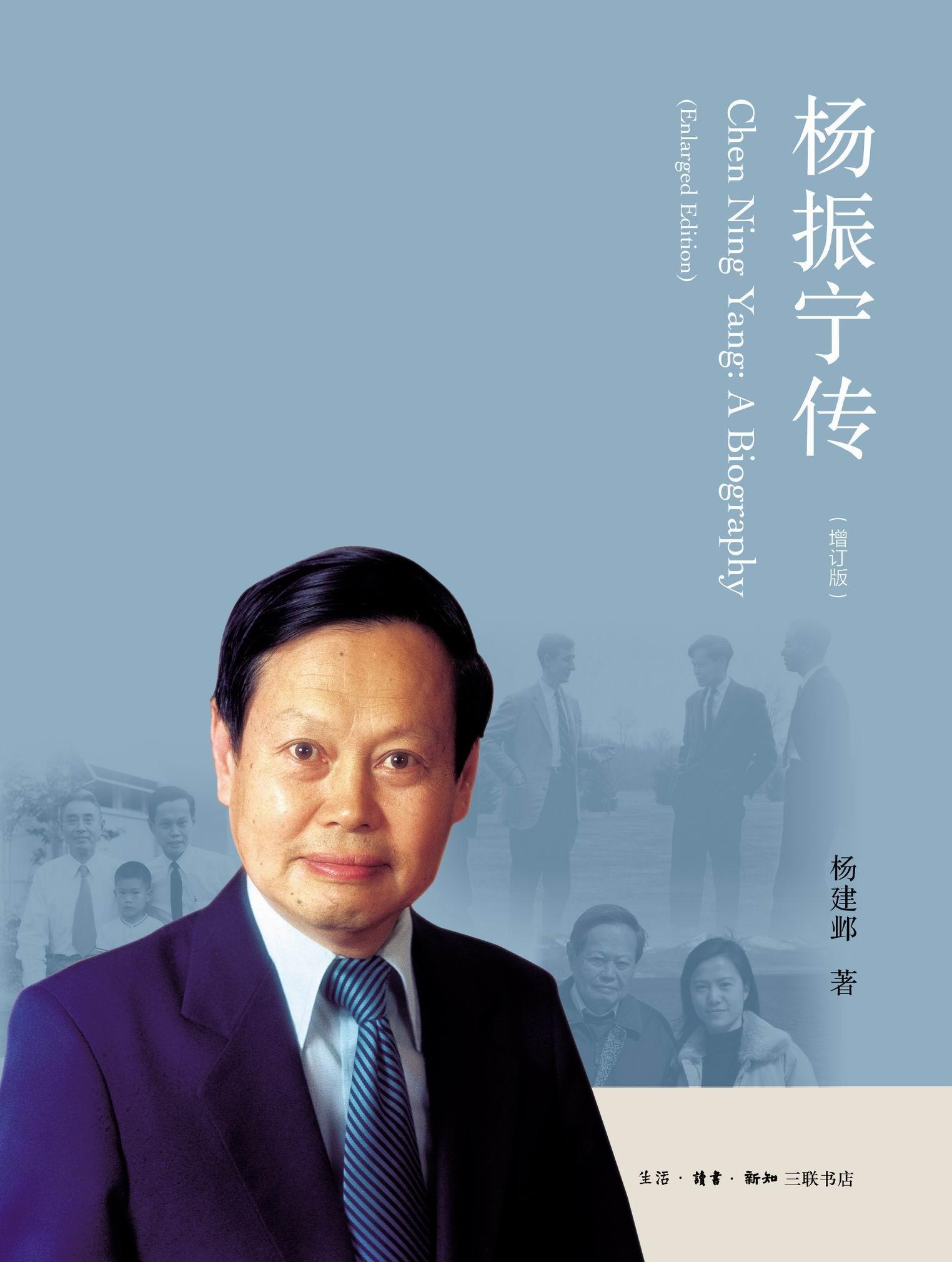杨振宁封面2