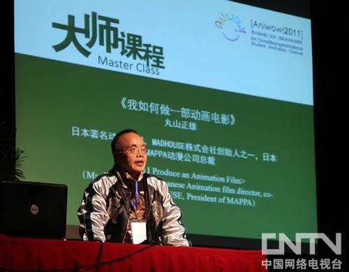 丸山正雄为中国动漫爱好者带来精彩大师课程