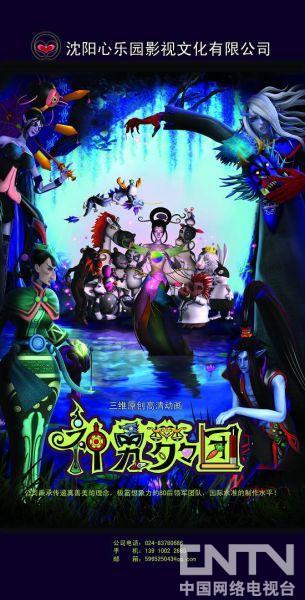 《神勇梦梦团》新海报