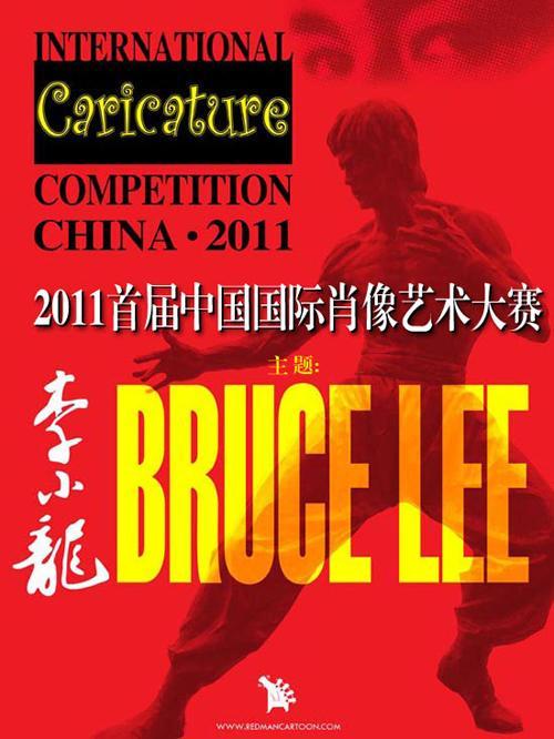 2011首届中国国际肖像艺术大赛