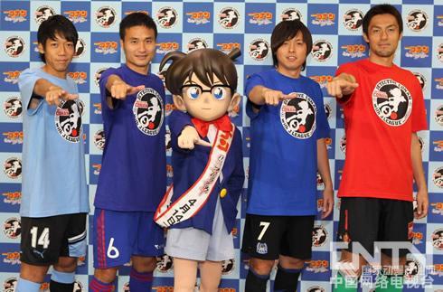 左起:中村宪刚选手、今野泰幸选手、柯南、远藤保仁选手、�A崎正刚选手