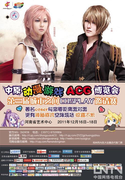 2011中原动漫游戏(ACG)博览会