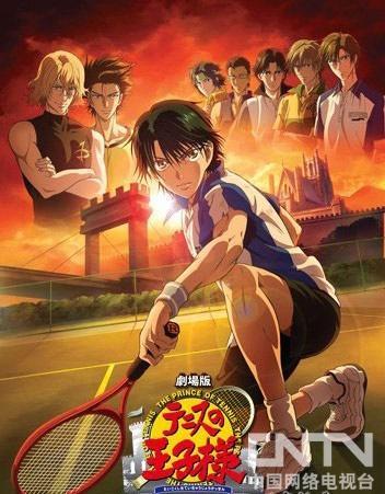 剧场版《网球王子决战英国网球城》DVD化决定