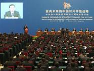 В Пекине состоялся форум по случаю 10-й годовщины вступления КНР в ВТО