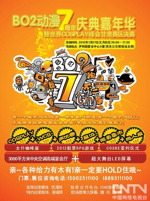 兰州BO2动漫七周年庆暨世界COSPLAY峰会海报