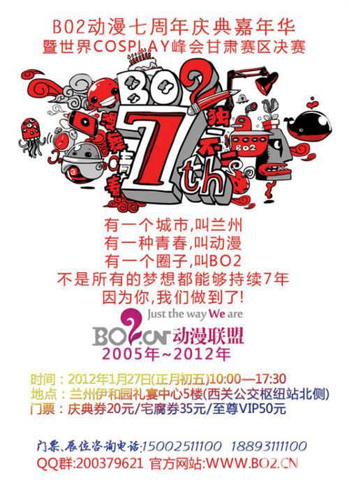 BO2动漫七周年庆暨世界COSPLAY峰会