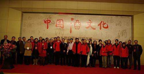 《中国酒文化》摄制组与嘉宾集体亮相