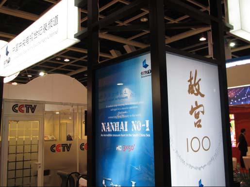 香港国际影视展中央电视台纪录频道展馆