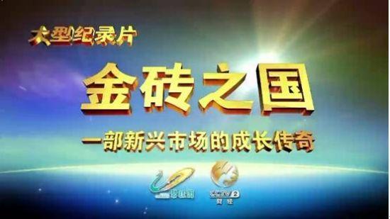 大型纪录片《金砖之国》