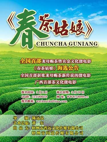 微电影《春茶姑娘》宣传海报