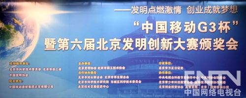 第六届北京发明创新大赛举行颁奖典礼