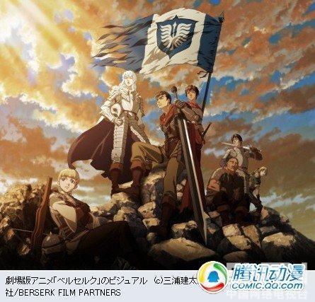 青年漫画 剑风传奇 将参展国际动画电影节