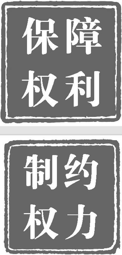 中国政治体制改革稳步推进 尊重充实公民权利 中国法治新闻网