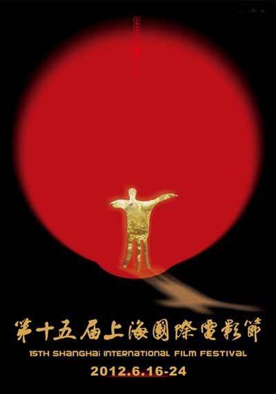 第十五届上海电影节海报
