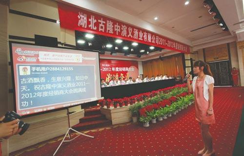 古隆中演义酒业开创了襄阳企业经销商大会微博互动的先河